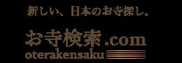 お寺検索.com